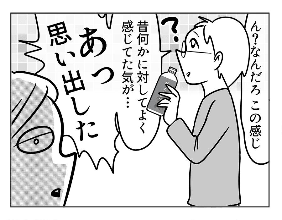 49話 ジャスミン茶と妻_3
