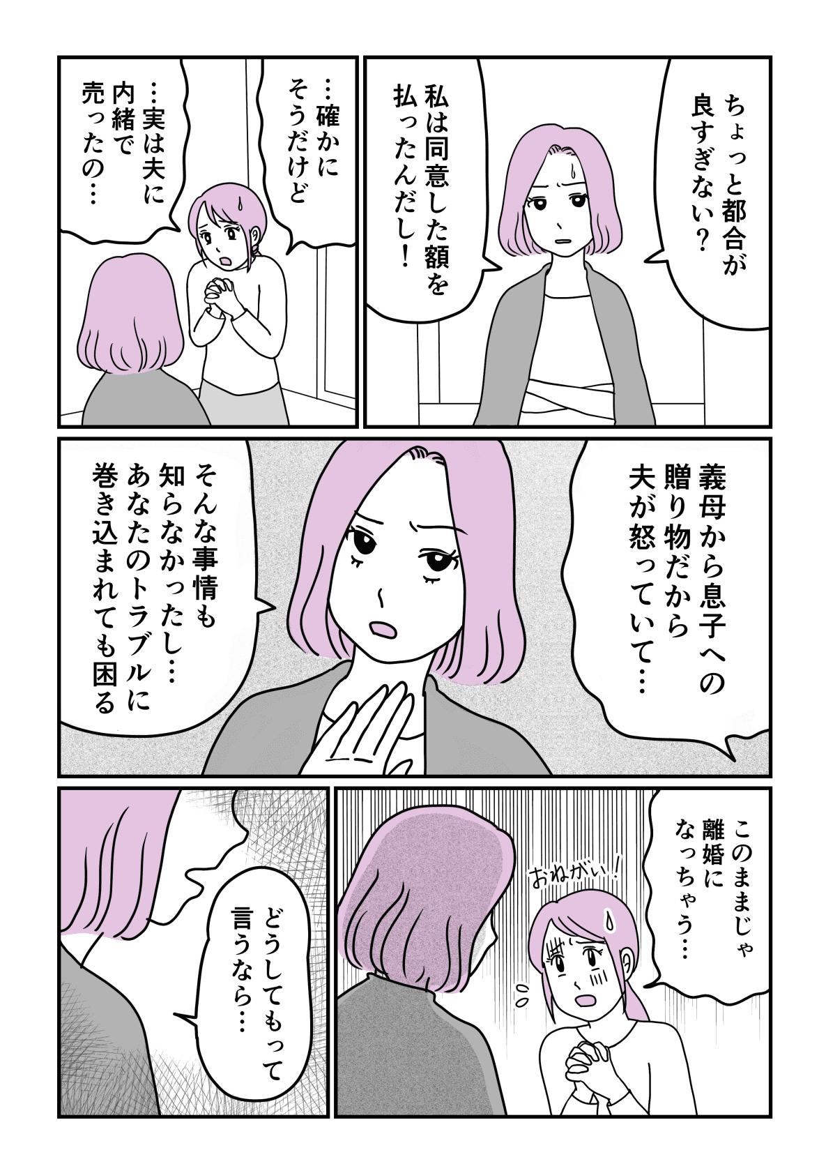五月人形後編2