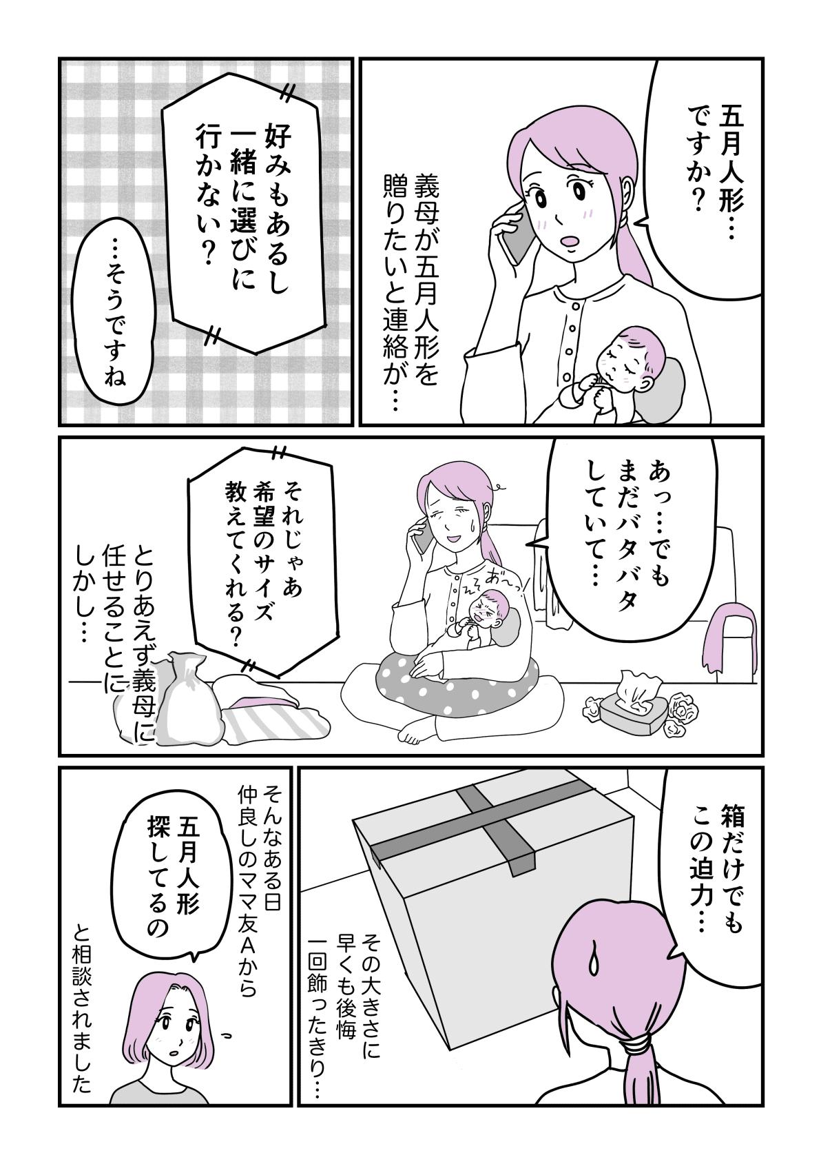 五月人形前編1