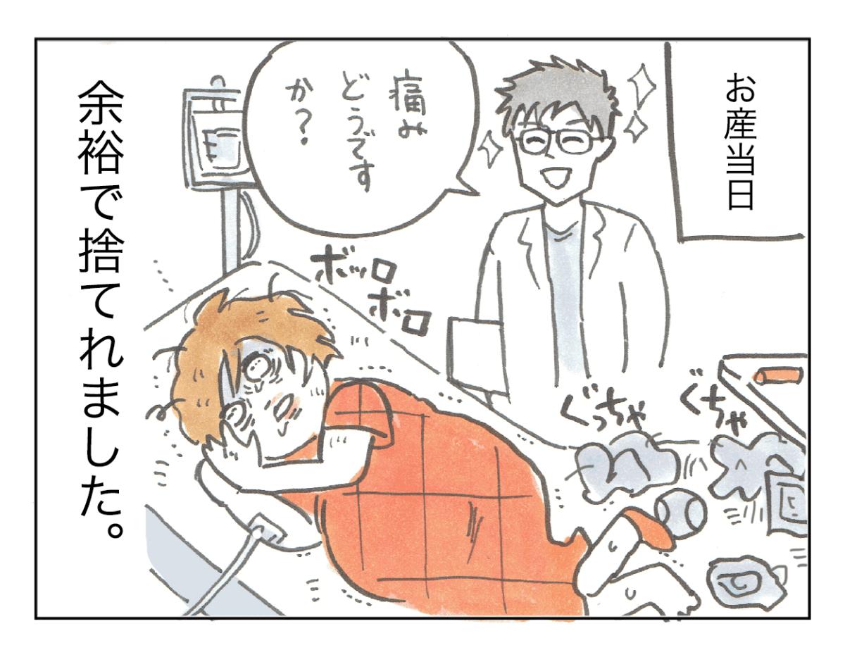 タイプな先生4