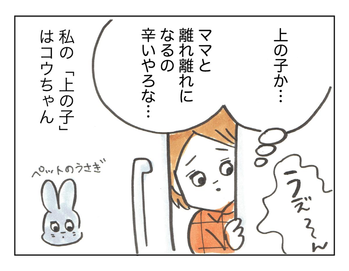 上の子02