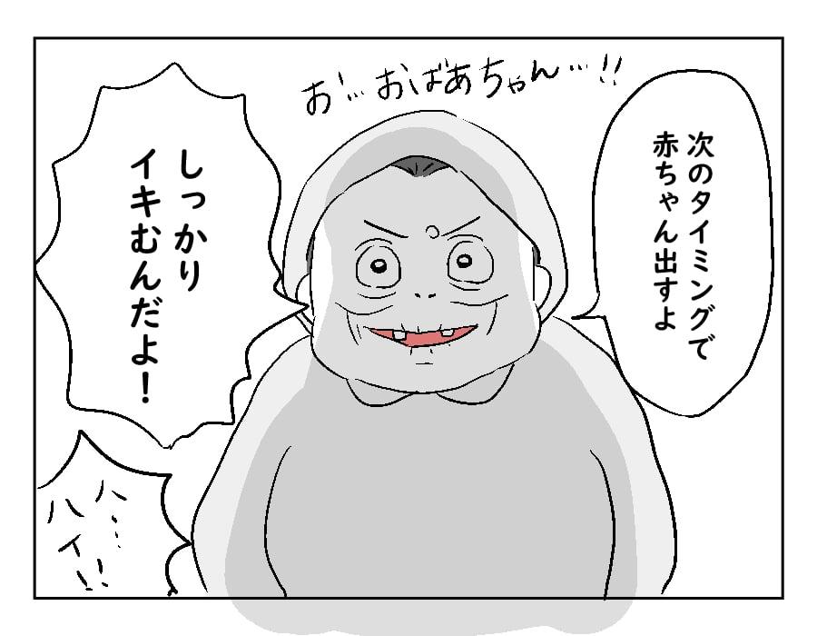 53話 おばあちゃんの一声-1