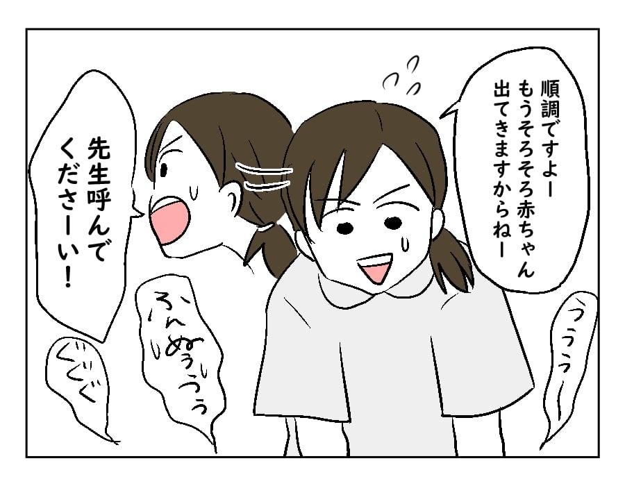 52話 最後の大仕事-1