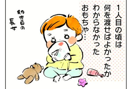 【2人目育児日記】お姉ちゃん大好き #4コマ母道場