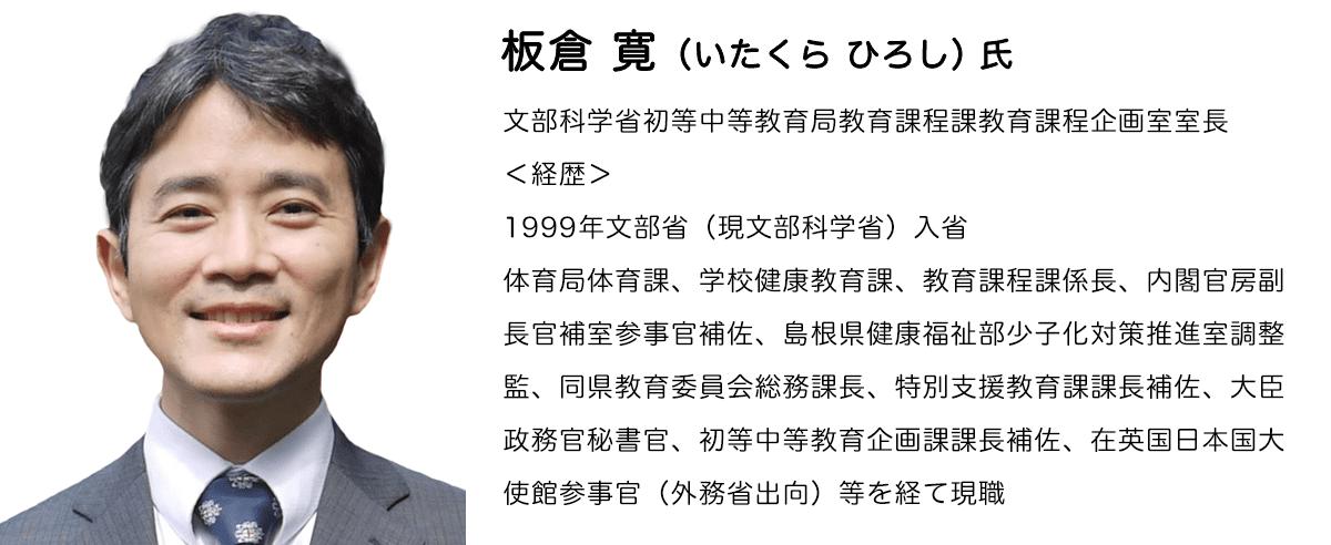 profile_板倉寛