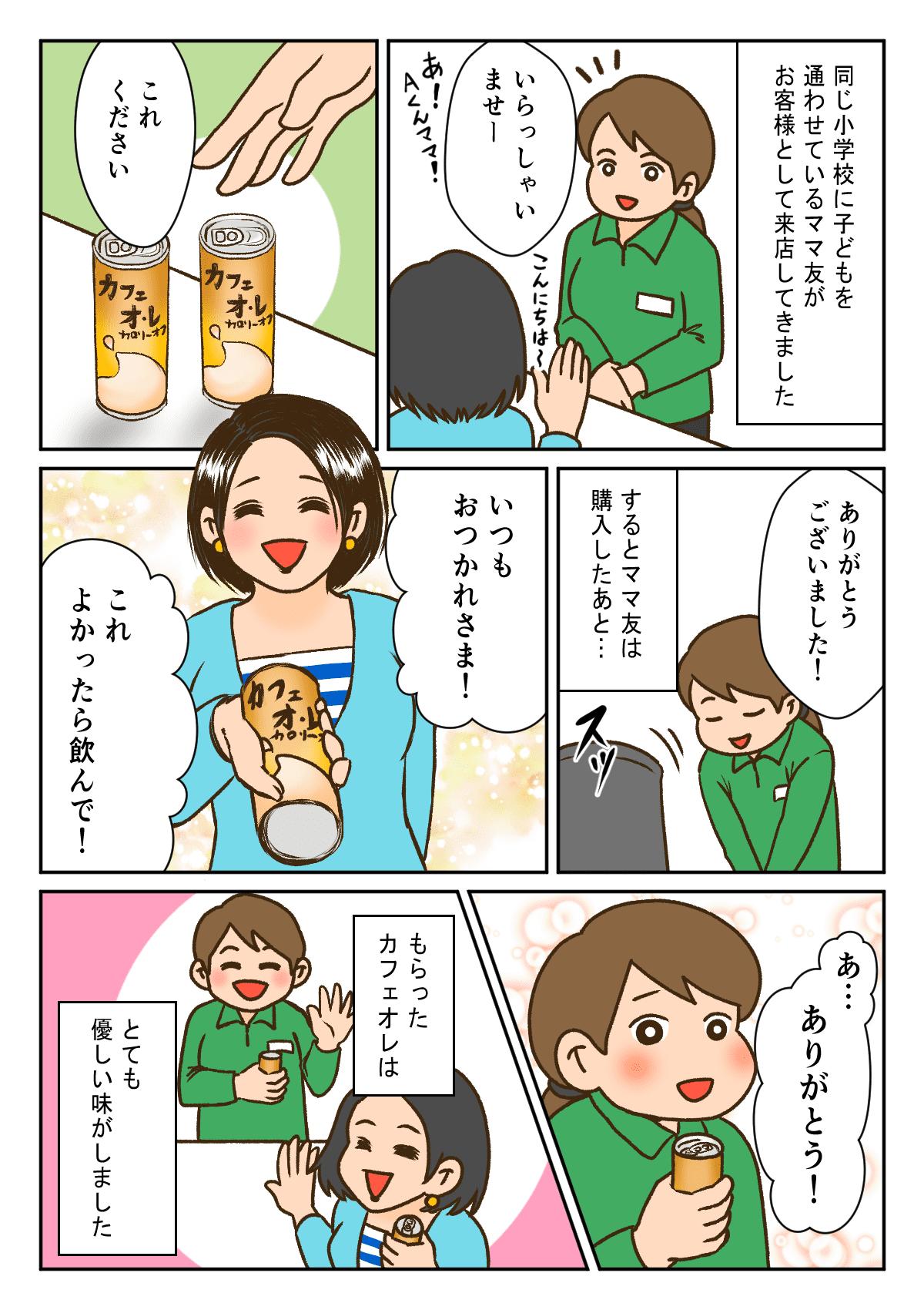 イラスト1 (5)