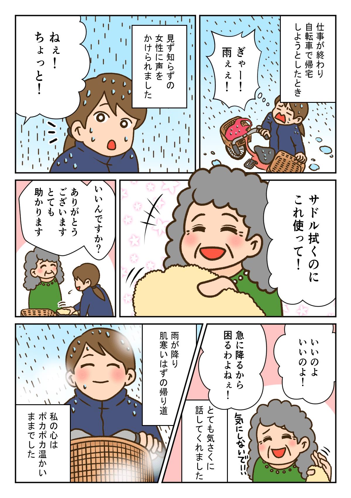 イラスト3 (4)