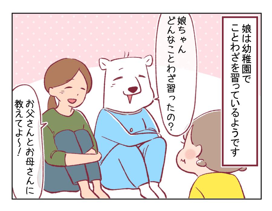 4コマ漫画63-1