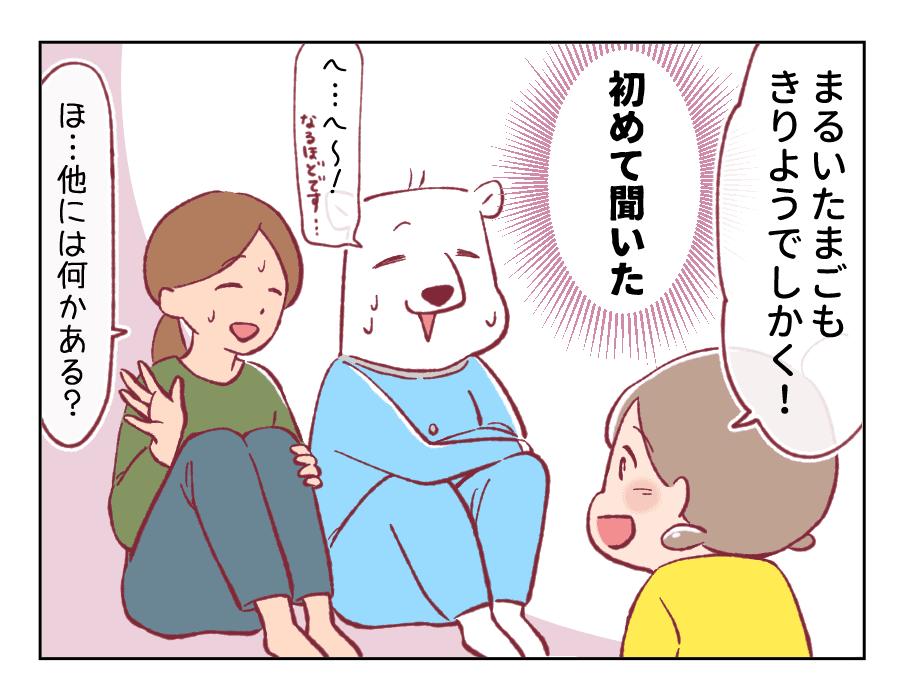 4コマ漫画63-2