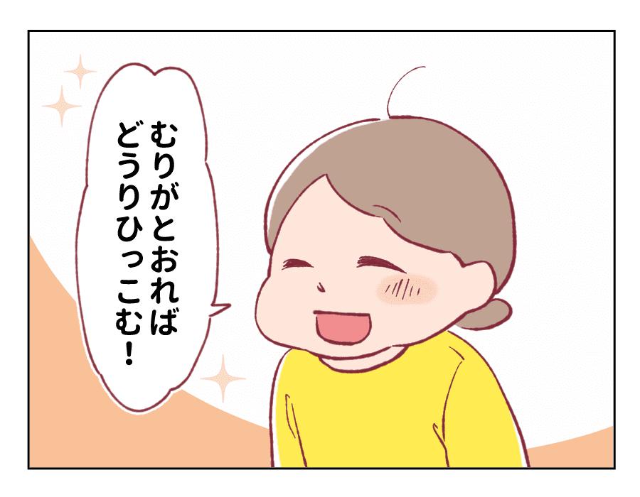 4コマ漫画63-3
