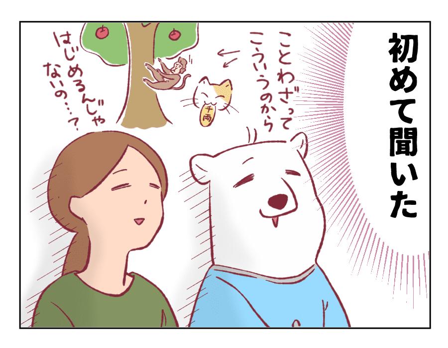 4コマ漫画63-4