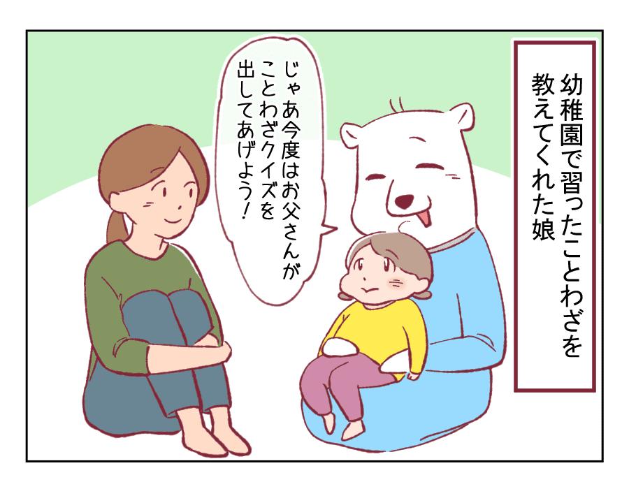 4コマ漫画64-1