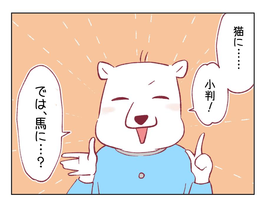 4コマ漫画64-2
