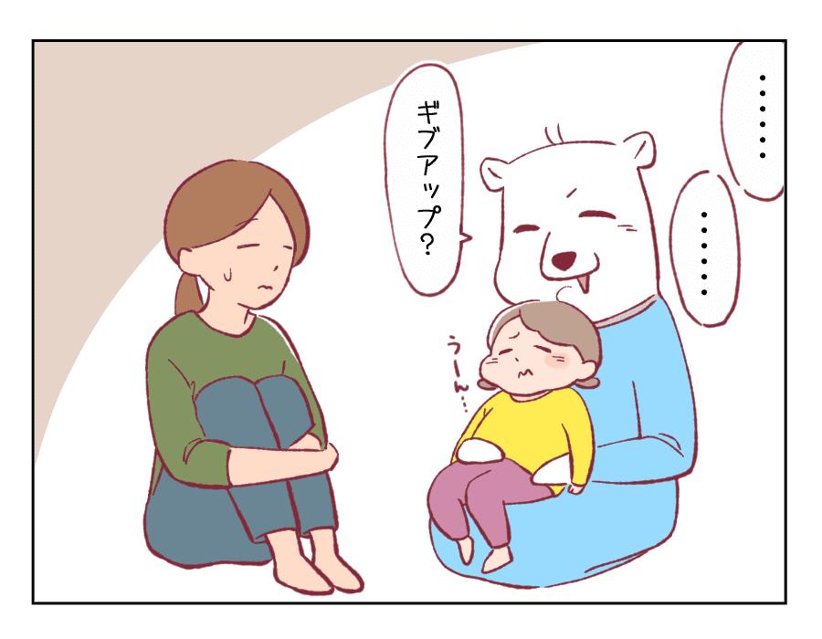 4コマ漫画64-3