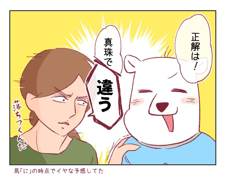 4コマ漫画64-4