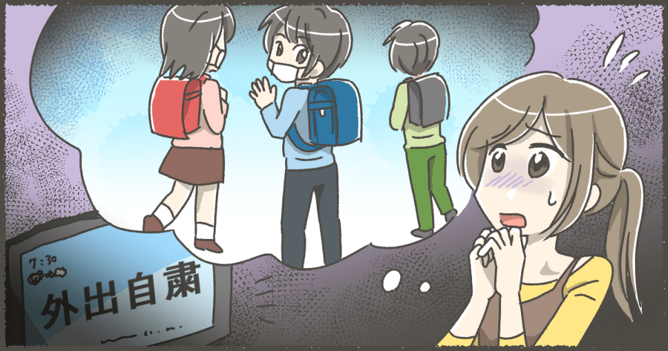 外出自粛中、学校から分散登校の連絡があったら行くべき?行事はどうなるの?