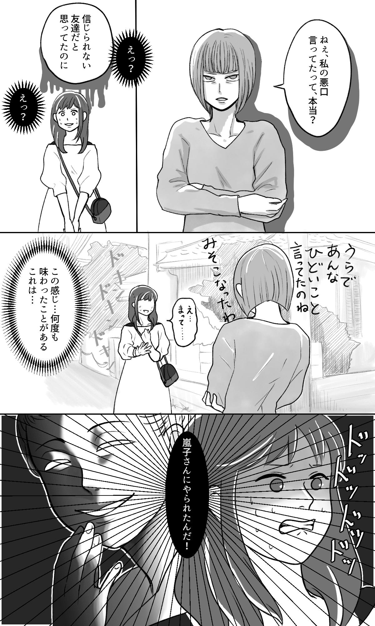 嵐子さん1
