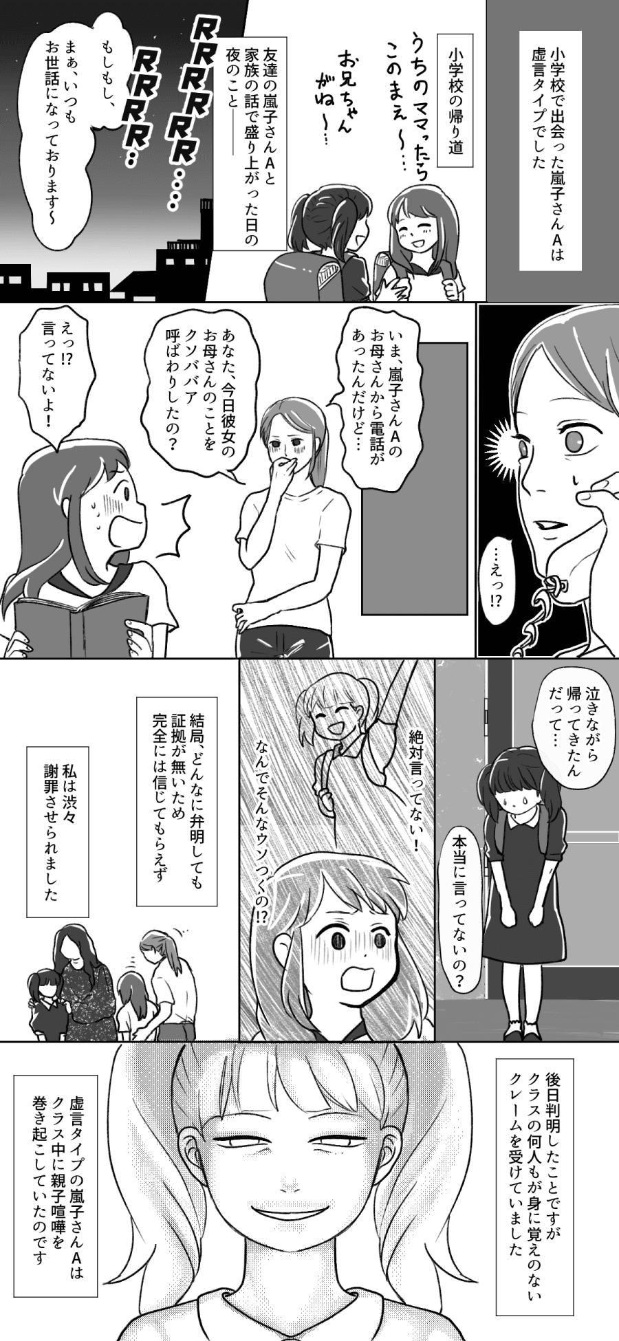 嵐子さん2