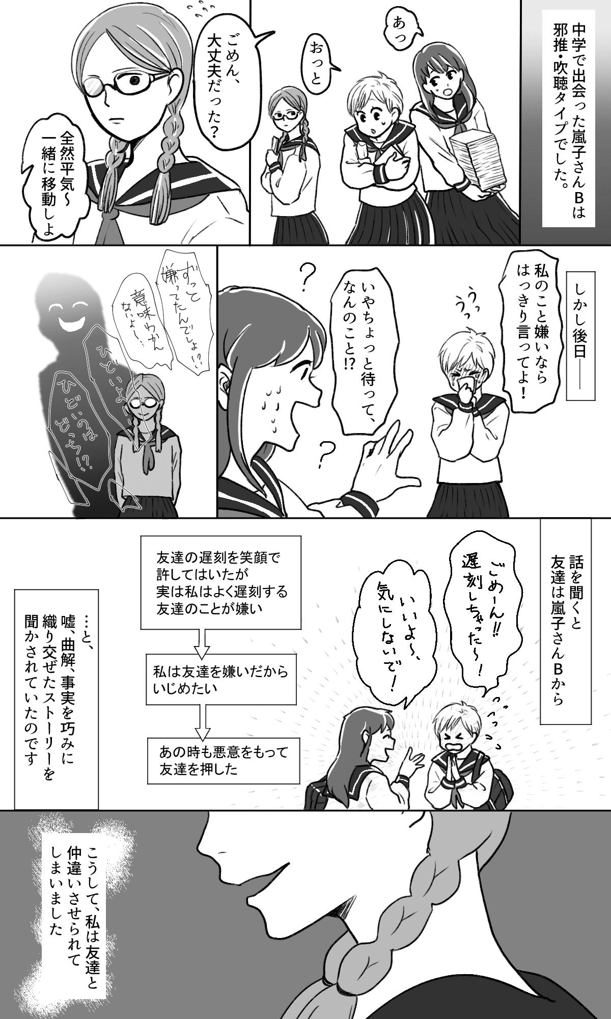 嵐子さん3