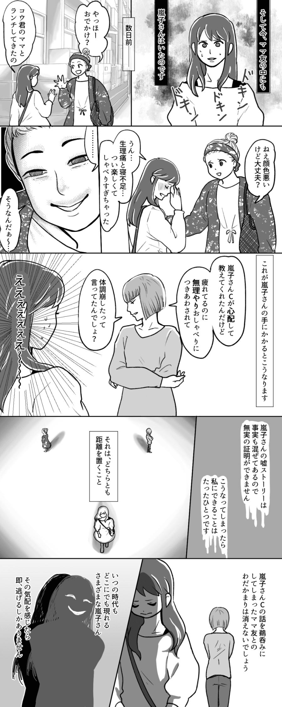 嵐子さん4