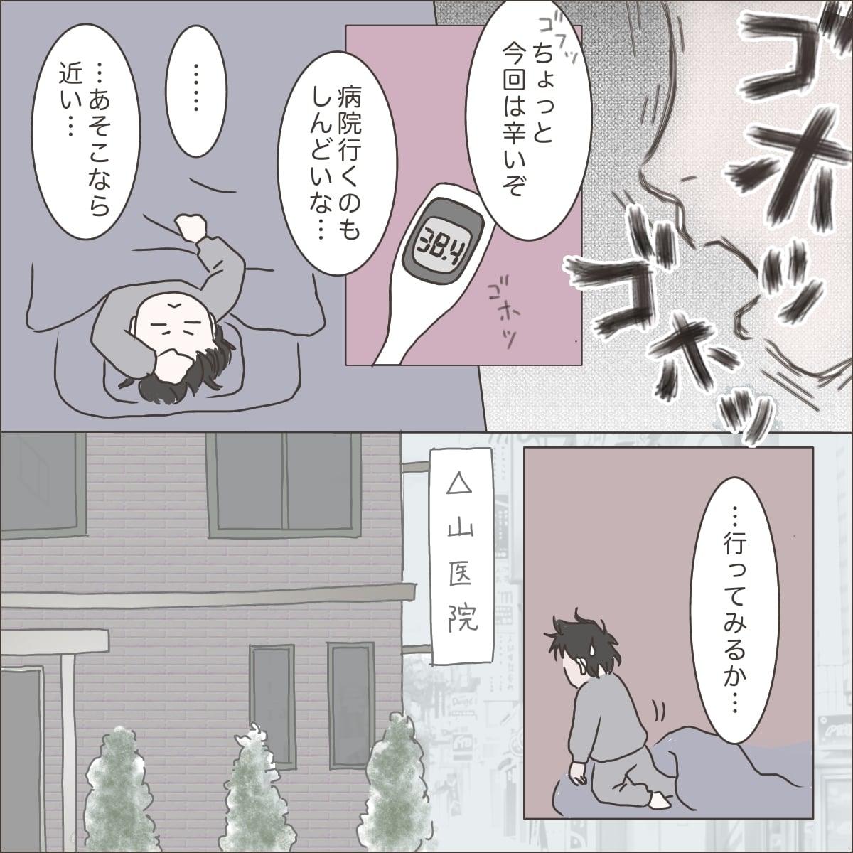 愛人にマンション2