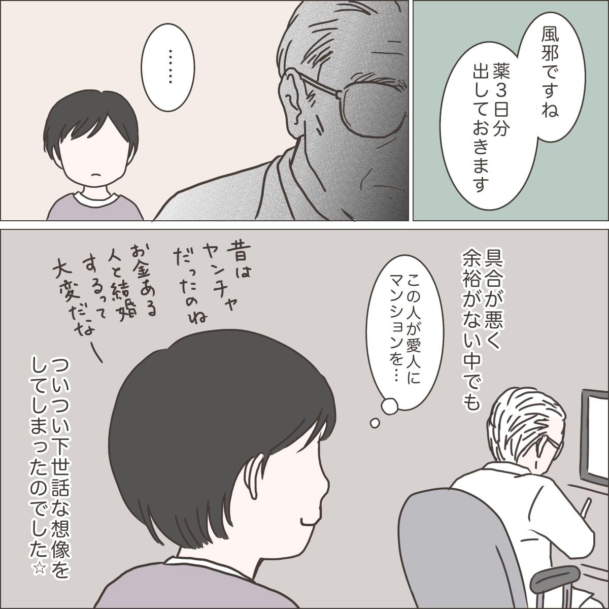 愛人にマンション3