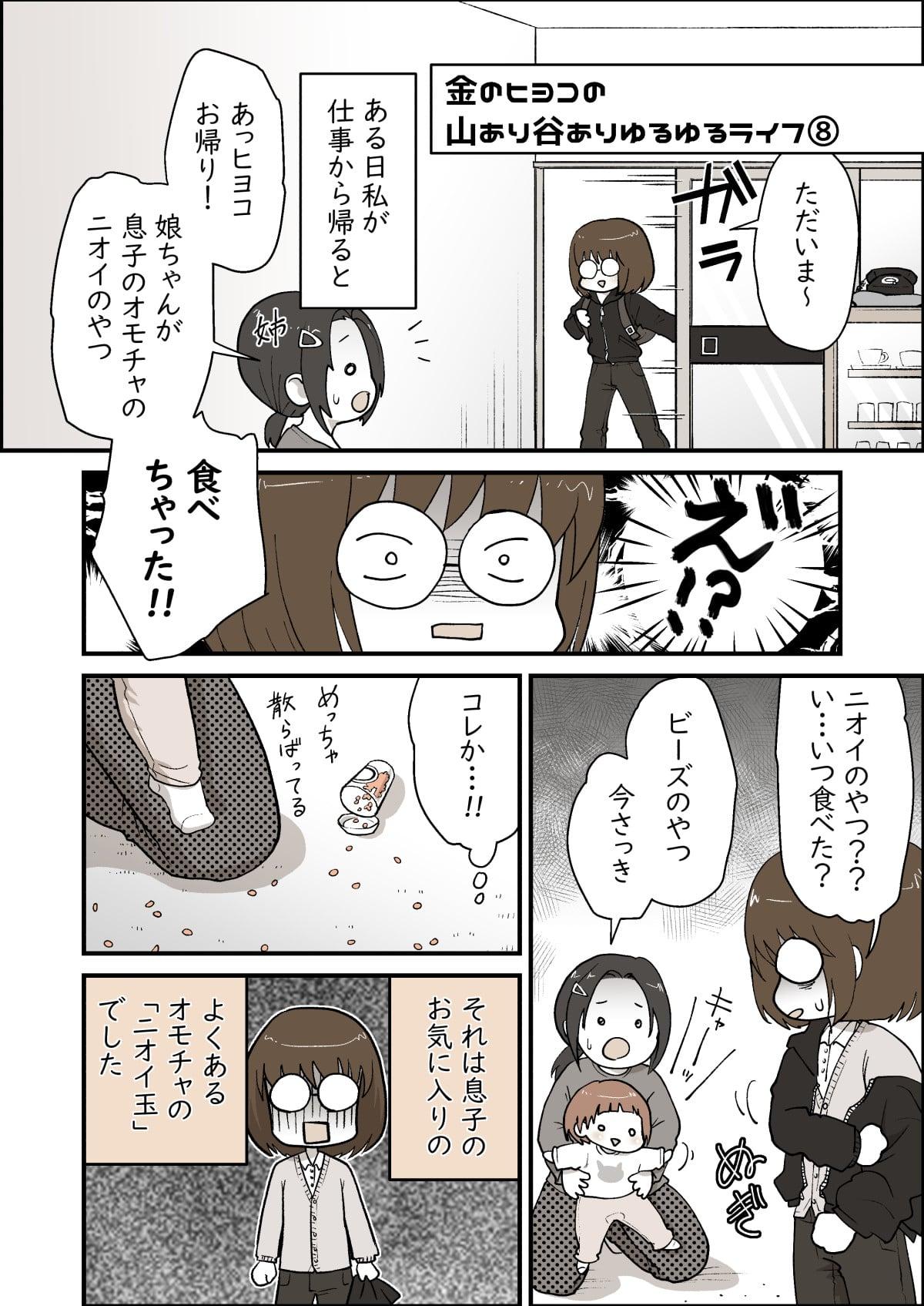 ママスタ単発連載03_008