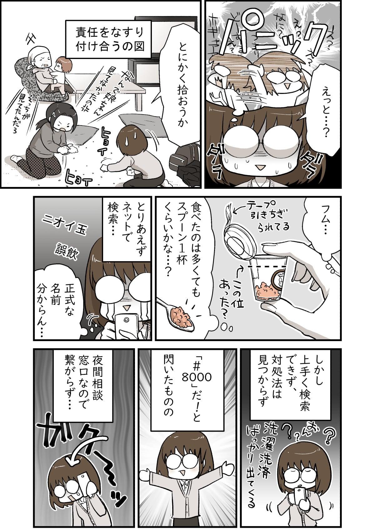 ママスタ単発連載03_009