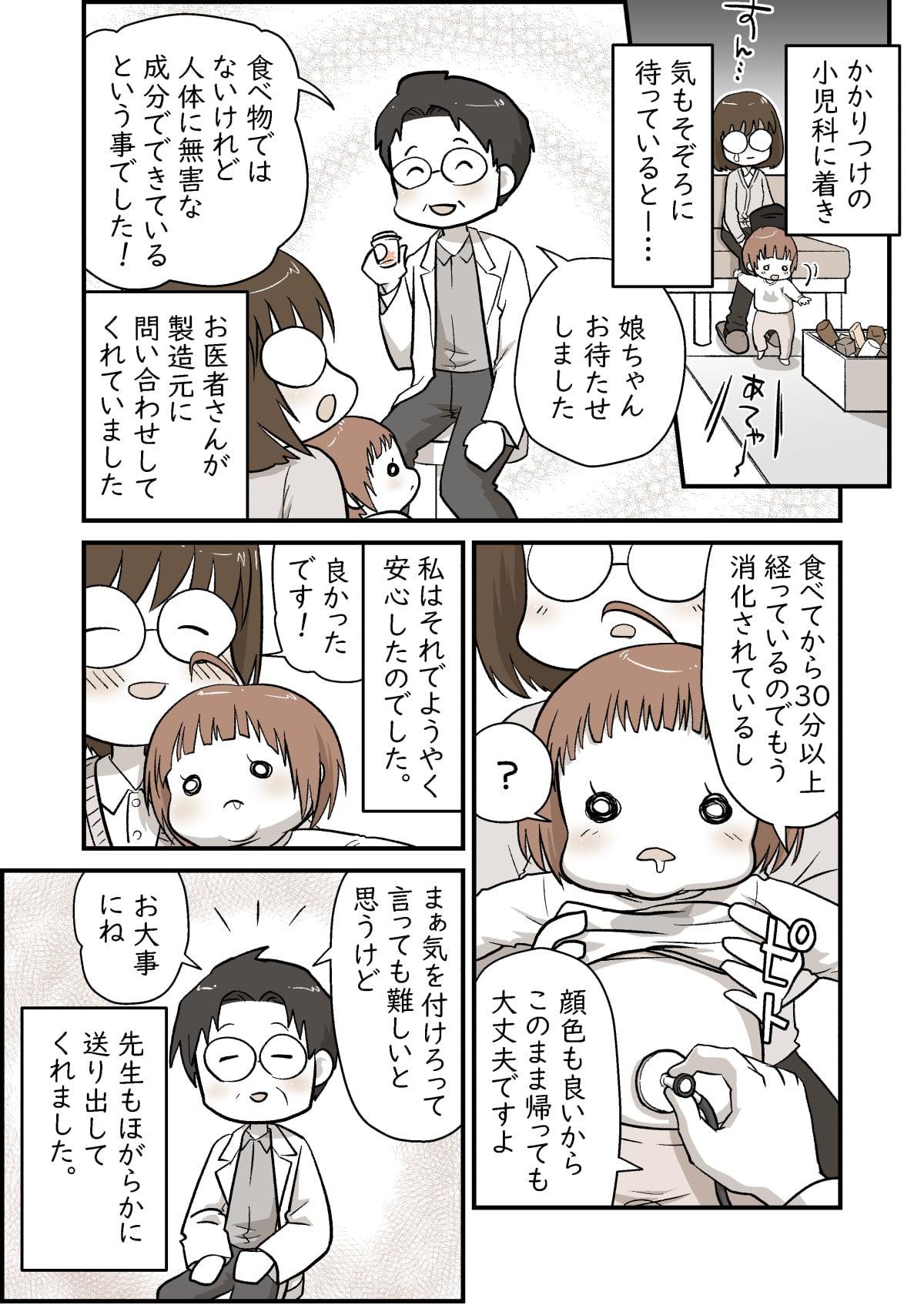 ママスタ単発連載03_010