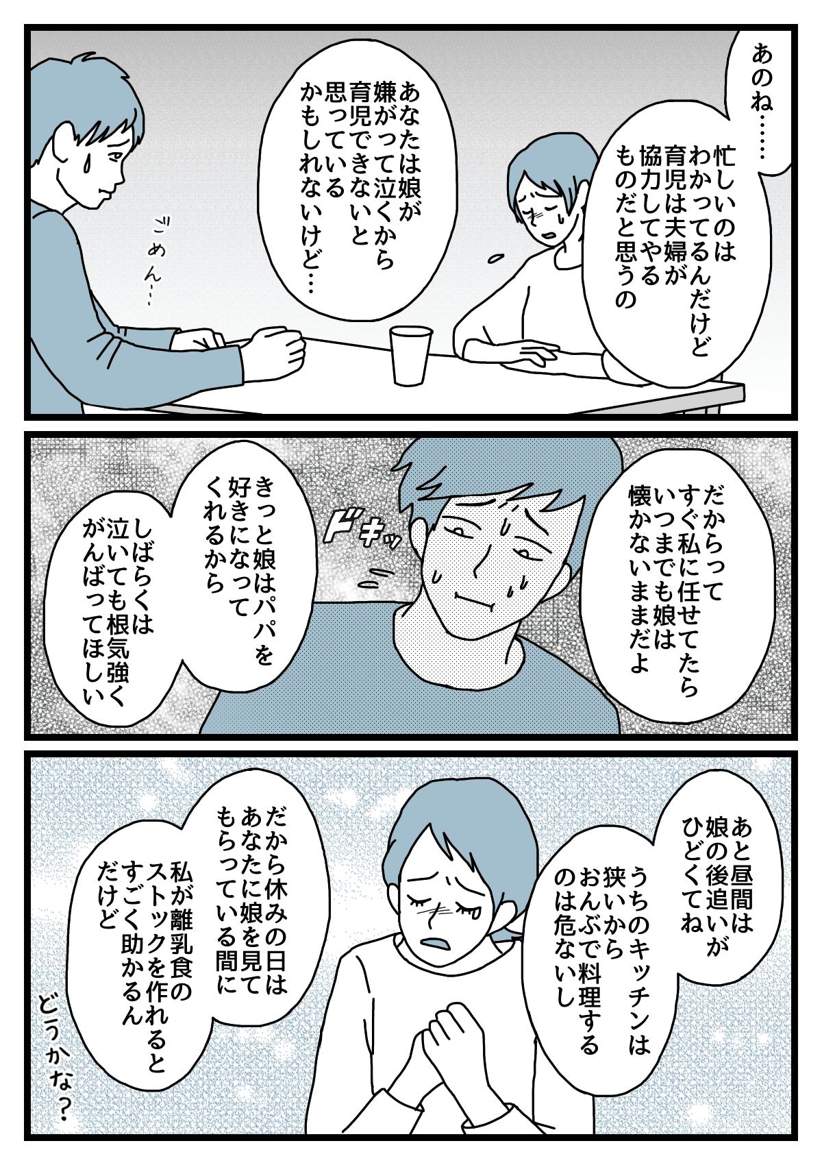 ワンオペママ3