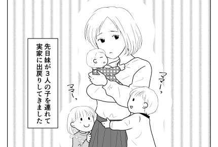 きょうだい差別をする母。出戻りの妹に対する母の態度は……