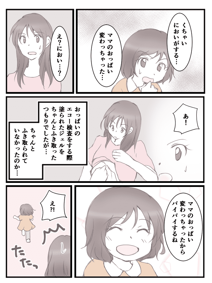 単発(オリ)5月20日配信分③ (5)