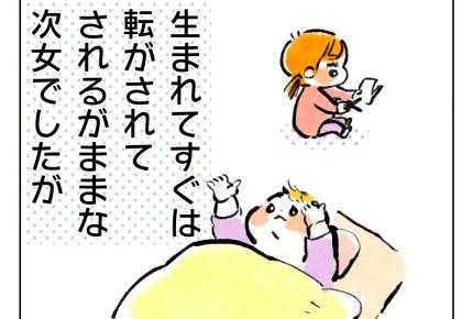 【2人目育児日記】今がいちばん! #4コマ母道場
