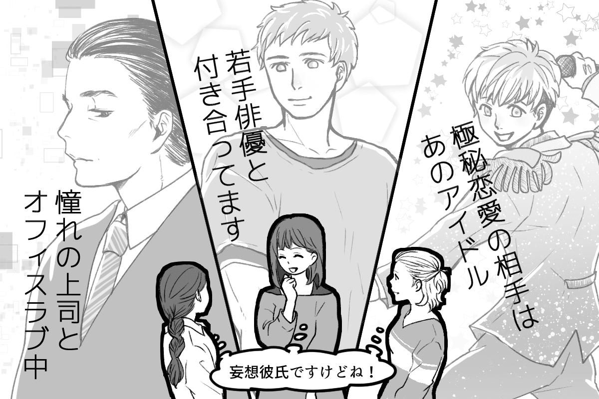 妄想彼氏2