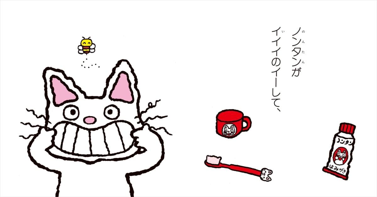 赤ちゃん8巻/P02-03