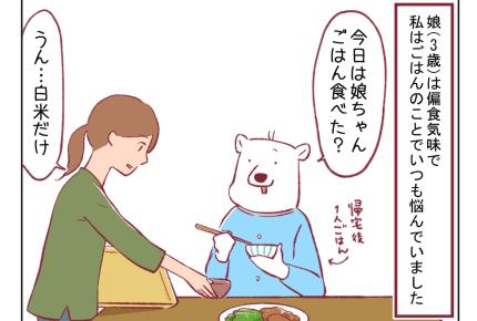 【パパ育児日記】食べない理由? #4コマ母道場