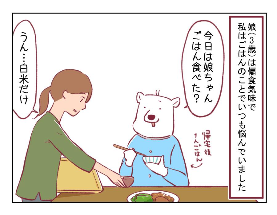 4コマ漫画65-1