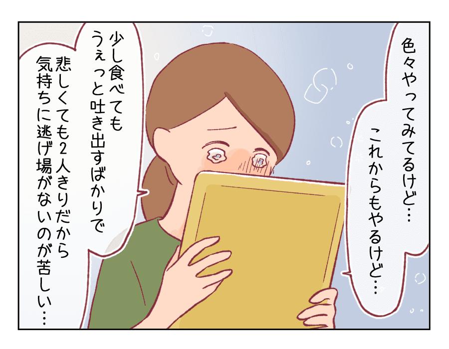 4コマ漫画65-2