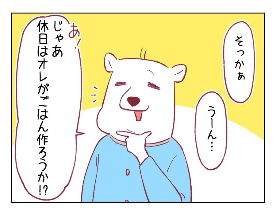 4コマ漫画65-3