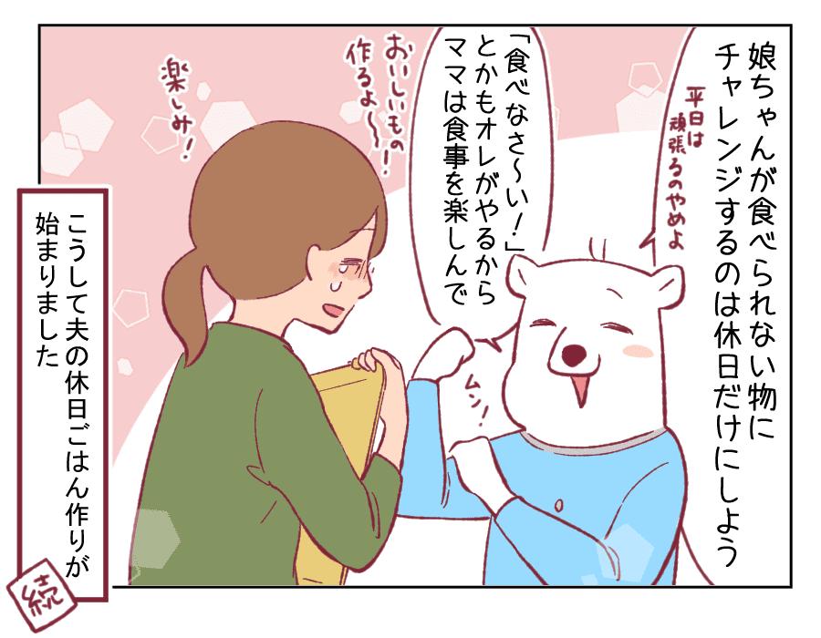 4コマ漫画65ー4