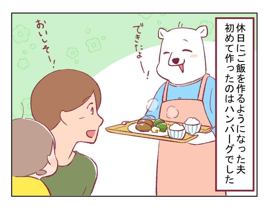 4コマ漫画66-1
