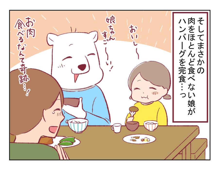 4コマ漫画66-2