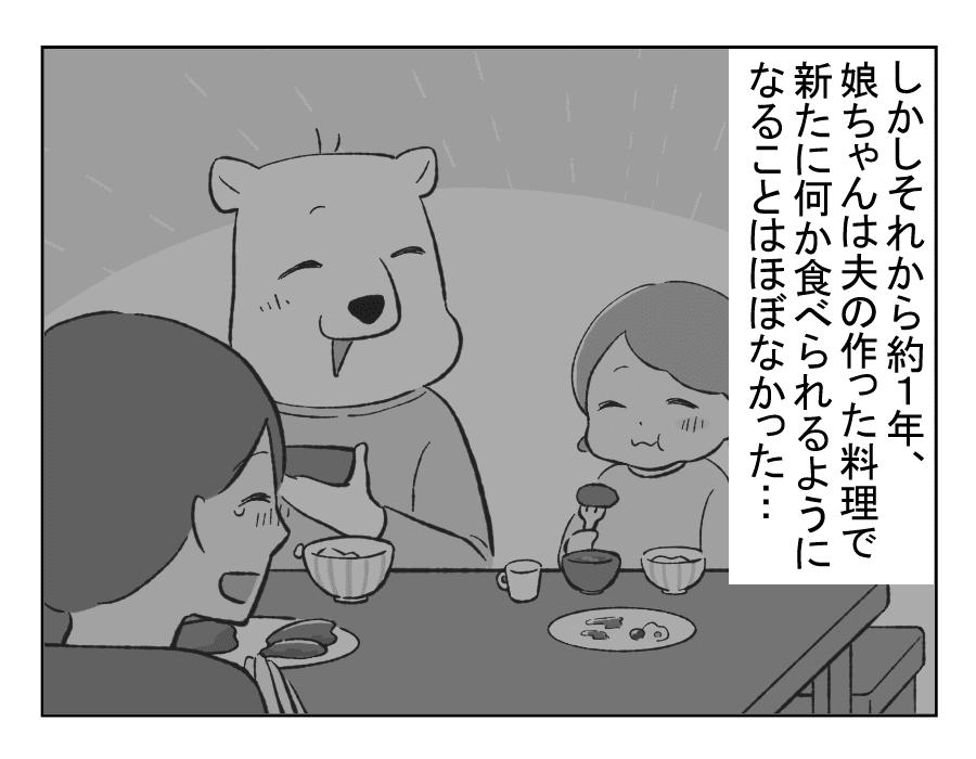 4コマ漫画66-3