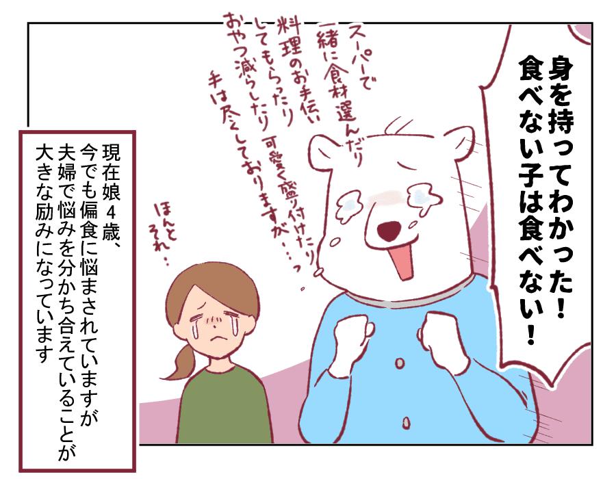4コマ漫画66-4
