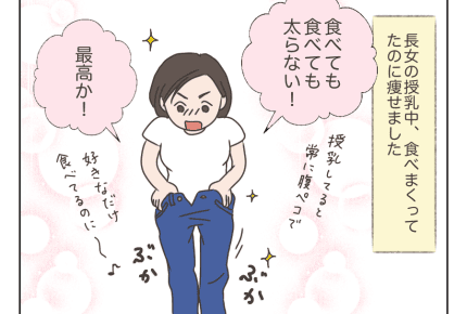 【チームで子育て】3姉妹で全然違った授乳 #4コマ母道場
