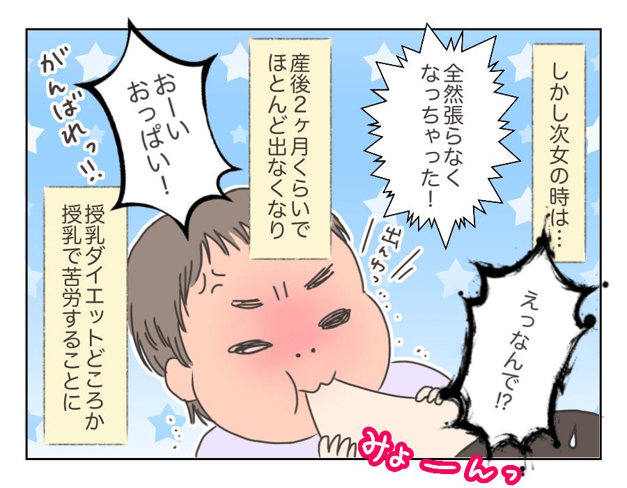 Michika15_2