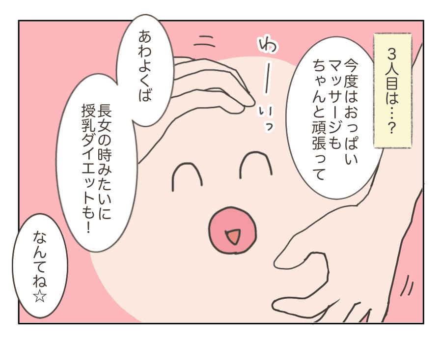 Michika15_3