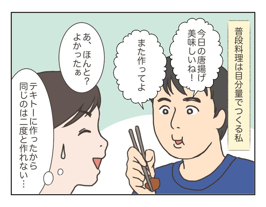 Michika16_1