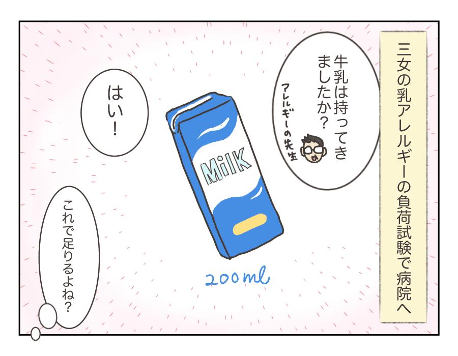Michika16_2