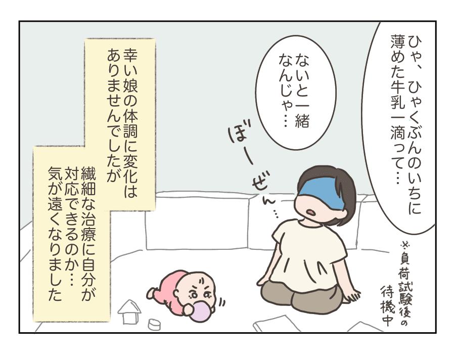 Michika16_4